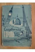 Следвоенна Европа. От София до Лондон