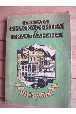 Светата Рилска обител и Рила планина. Пътеводител