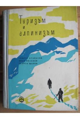 Туризъм и алпинизъм