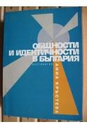 Общности и идентичности в България