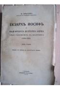 Екзархъ Йосифъ и българската културна борба следъ създаването на екзархията (1870-1915). Томъ първи