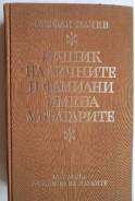 Речник на личните и фамилни имена у българите
