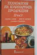 Технология на кулинарната продукция