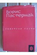 """Борис Пастернак. Избрани стихотворения. Библиотека """"Съветски поети"""""""
