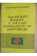 Българският фолклор и локално-регионалното му разнообразие