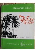 """Николас Гилен. Избрани стихотворения. Зъбчато колело. Библиотека """"Съвременни поети"""""""