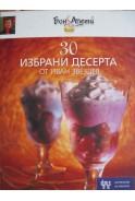30 избрани десерта от Иван Звездев