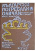 Български погребални обичаи. Сравнително изучаване