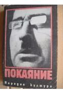 Покаяние. Съветски киноповести