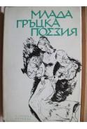 Млада гръцка поезия. Сборник