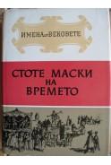 """Стоте маски на времето. Образи на велики артисти. Библиотека """"Имена от вековете"""", книга 11"""