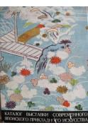 Каталог выставки современного японского прикладного искусства (японско изкуство)