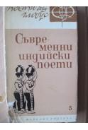 """Съвременни индийски поети. Библиотека """"Поетичен глобус"""""""