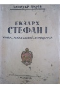 Екзарх Стефан І. Живот, апостолство и творчество