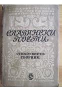 Славянски поети. Стихотворен сборник