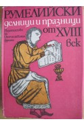 Румелийски делници и празници от ХVІІІ век