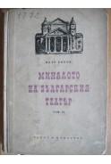 Миналото на българския театър. Спомени и документи. Том ІV