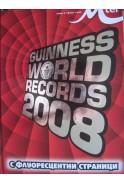 Guiness World Records 2008. Световни рекорди на Гинес