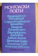Монголски поети. Антология