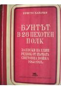 Бунтът в 28 пехотен полк. Записки на един редник от Първата световна война 1914-1918г.