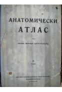 Анатомически атлас. ІІ том