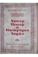 Хитър Петър и Настрадин Ходжа. Из историята на българския народен анекдот