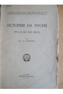 История на Русия. Отъ ІХ до ХVІІІ векъ