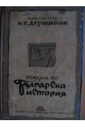 Лекции по българска история четени през зимата на 1943-1944г. в Москва