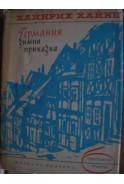 """Германия. Зимна приказка. Библиотека """"Световни поети"""""""