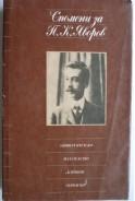 Спомени за П. К. Яворов