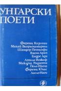 Унгарски поети. Антология