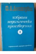 Ф. А. Дистервег. Избрани педагогически  произведения. Том първи и втори