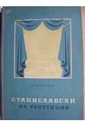 Станиславски на репетиция. Спомени