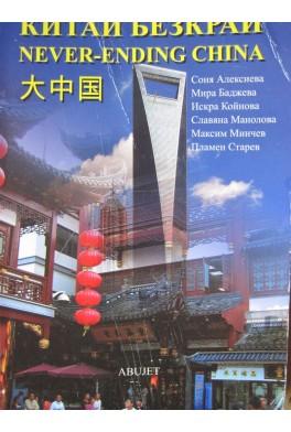 Китай безкрай