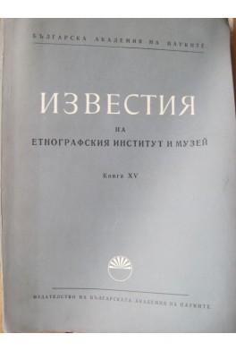 Известия на Етнографския институт и музей. Книга ХV