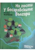 На гости у бесарабските българи. Историко-етнографски бележки