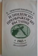 Илинденско-Преображенско въстание 1903