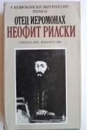 Отец Иеромонах Неофит Рилски