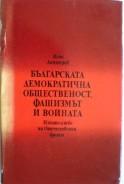 Българската демократична общественост. Фашизмът и войната