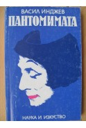 Пантомимата. Мимодрама Клоунада Кукли Маски