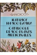 Каталог на 100 билки. Билкокооп. Catalogue De 100 Plants Medicinales