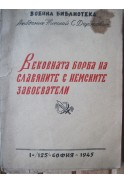 Вековната борба на славяните с немските завоеватели. Военна библиотека