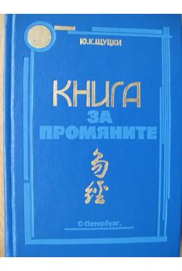 Класическата китайска Книга за промяните (Ицзин)